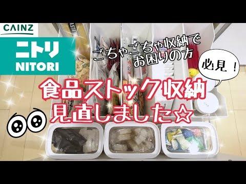 【食品ストック収納】見直しました☆ ニトリのファイルケースでスッキリ収納!