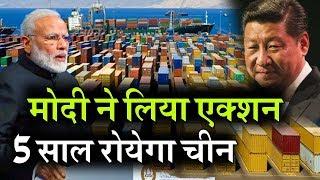 China के खिलाफ India का बड़ा फैसला, अब 5 साल तक बूरी तरह रोयेगा चीन