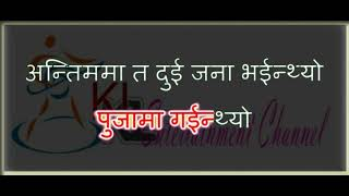 Nepali Lok geet Karaoke Fulma Mauri Dulne Bela Ma With Lyrics