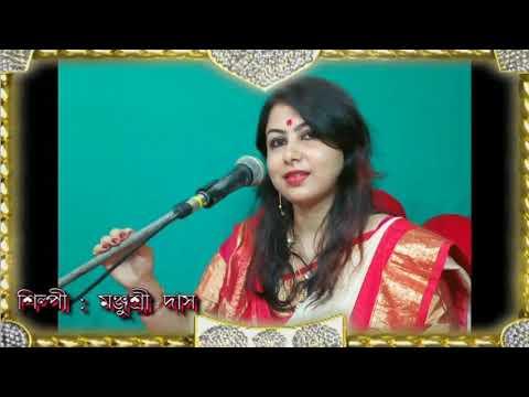 Cholo Cholo Ogo Shokhi L Dhamail L Folk Song By Manjusree Das L Music: Bidhan Laskar