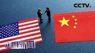 [中国新闻] 中美经贸高级别磋商双方牵头人通话   CCTV中文国际