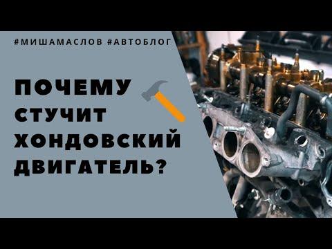 Почему и как стучит Хондовский двигатель? 8 причин стука в моторе на Хонде / Honda. Полный разбор