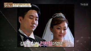 김나운, 자신의 결혼은 사랑이 아닌 도피처였다?! [마이웨이] 80회 20180111