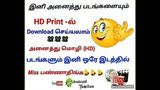 All new movies HD download best app Tamil!! All movie downloading best app Tamil Android tamilan
