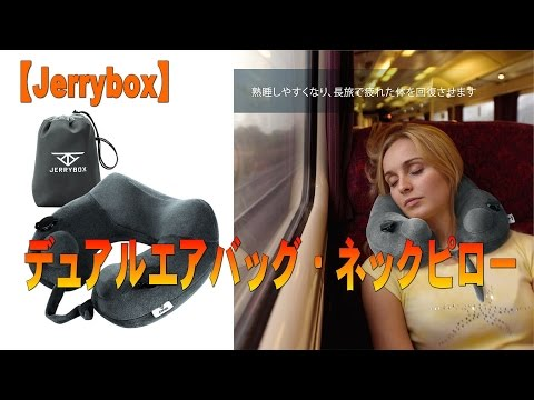 【Jerrybox】デュアルエアバック・ネックピロー