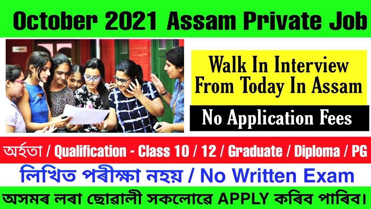 Download ASSAM PRIVATE JOB VACANCY | PRIVATE JOB IN ASSAM | GUWAHATI PRIVATE JOB | ASSAM JOB NEWS 2021