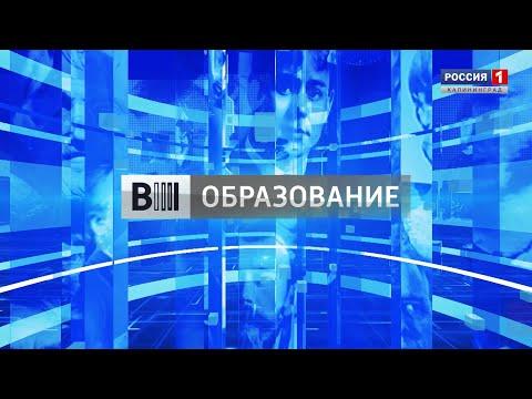 «Вести. Образование» (27.01.20)