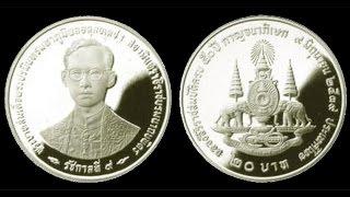 L2S รวมเหรียญฉลองสิริราชสมบัติ ครบ 50 ปี กาญจนาภิเษก ร.9 (50th Anniversary of Reign of Rama IX)
