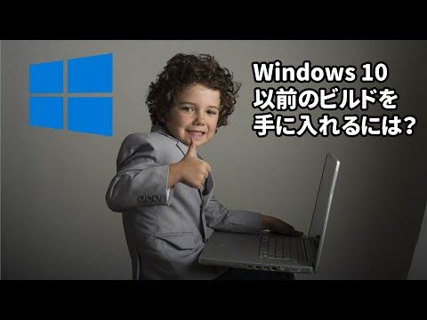 Windows 10 の以前のビルドを手に入れる