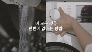 세탁기클리너 사용방법