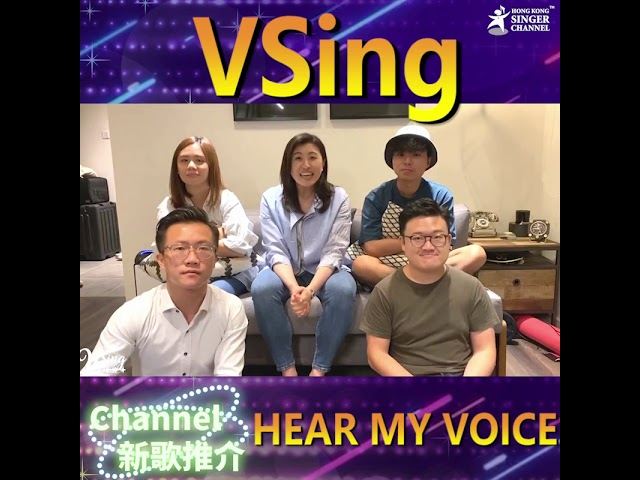 VSing|HEAR MY VOICE|CHANNEL新歌推介⭐️⭐️