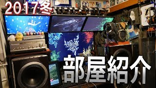 【 部屋紹介】究極のゲーム部屋!4Kモニターとシアター&オーディオ環境!【ななか】 thumbnail