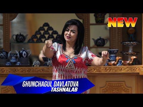 Гунчагул Давлатова - Ташналаб | Ghunchagul Davlatova - Tashnalab