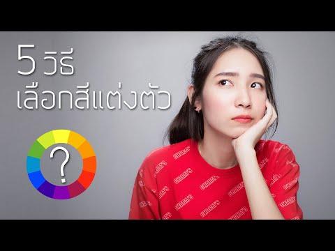 5 วิธีเลือกสีเสื้อผ้า.. ที่ควรรู้เอาไว้!