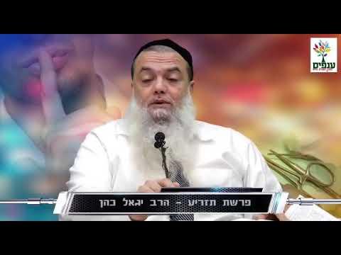 """למה אליהו הנביא מגיע לכל ברית מילה?  הרב יגאל כהן שליט""""א"""