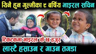गुल्मीमा भेटिए लास्टै हसाउने ९ बर्सिय सचिन, गाउन र नाच्न झन तगडा ,काठमाडौ जाने ठुलो रहर Sachin Gulmi