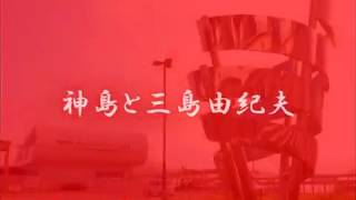 死と耽美『三島由紀夫を洗脳した神島』右傾化の原点は神島にあった…『潮騒』の島、神島の八代神社と漁村 2016年8月5日