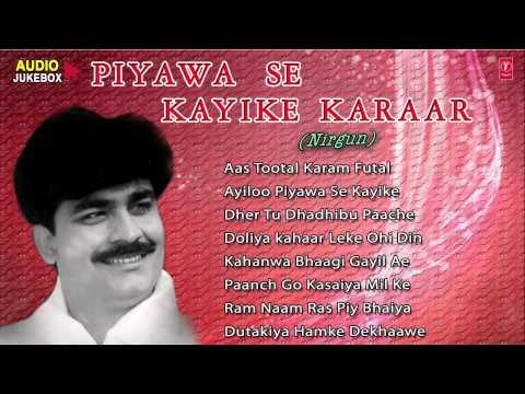 PIYAWA SE KAYIKE KARAAR - NIRGUN Audio Songs Bhojpuri  - ANAND MOHAN PANDEY