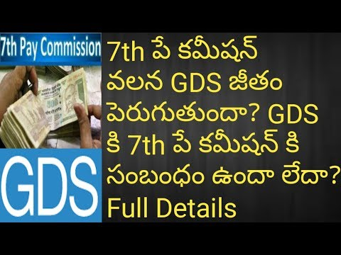 Real Facts Regarding 7th pay commission and GDS | Full Details