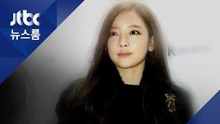 구하라, '남자친구 폭행 혐의' 경찰 조사 예정