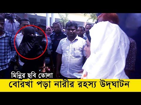 মিন্নির ছবি সেই নারীর রহস্য উদঘাটন, Minni Rifat Shorif Barguna BD Viral News 4utv Bangla