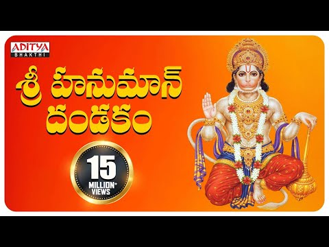 Sri Hanuman Dandakam || Lord Hanuman || Popular Video Song With Telugu Lyrics || Parthasarathi||