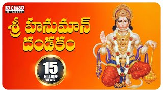 Sri Hanuman Dandakam - Lord Hanuman Songs - Popular Video Song with Telugu Lyrics by Parthasadhi