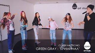 "OPEN KIDS: Сover на песню Green Grey - ""Криминал"" - Open Art Studio"