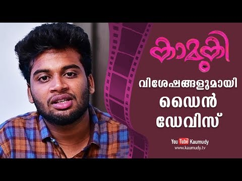 Chat With Actor Dain Davis | Kamuki Malayalam Movie | KaumudyTV