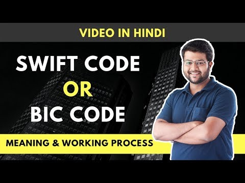 What Is SWIFT | BIC Code ? How It Works ? (Explained In Hindi)