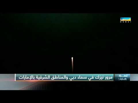 أخبار الإمارات | مرور نيزك في سماء دبي والمناطق الشرقية بالإمارات.