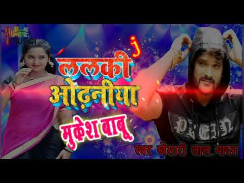 Lalki odhaniya chatkar odhani odhale bani{Khesari kal yadav}||Dj Mukesh  Babu hi teck
