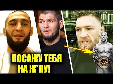 Жесткий ОТВЕТ Конору от чемпиона UFC, ХАБИБ и Хамзат будет МИР, UFC 262