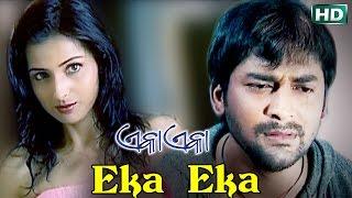 EKAA EKAA   Romantic Song   Ratikanta Satapati   SARTHAK MUSIC   Sidharth TV