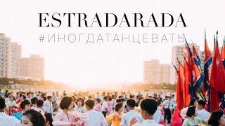 Смотреть клип Estradarada - Иногда Танцевать В Северной Корее