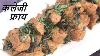कलेजी फ्राय - Kaleji Fry Recipe in Marathi - Quick Liver Fry Recipe By Roopa