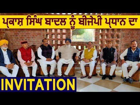 Badal गांव पहुंचकर JP Nadda ने दिया Parkash Singh badal को Invitation