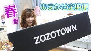 春服 ♡ ゾゾタウン の おまかせ定期便 開封!【 こうじょうちょー  】ZOZOTOWN 縦動画