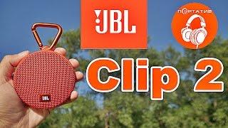 jBL Clip 2  Обзор миниатюрной Bluetooth колонки