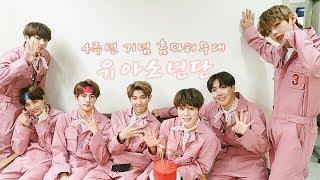 [방탄소년단] 4주년기념 홈파티 무대 유아소년단 불타오르네+상남자+쩔어