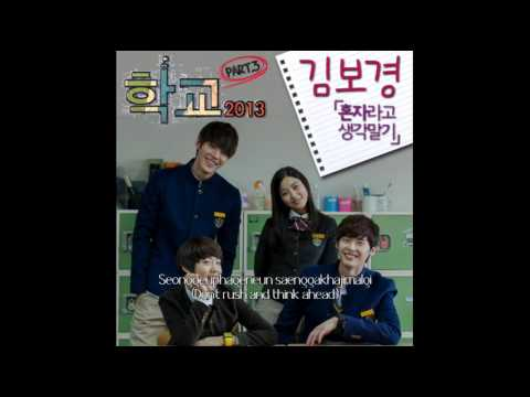 Kim Bo Kyung - Don't Think You're Alone (School 2013 OST Part.3) [ENGSUB + Romanized Lyrics]