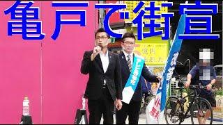 外国人生活保護を廃止しろ!亀戸駅にてテレビ改革党街宣 20210613