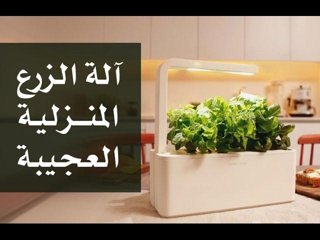 آلة الزرع المنزلية العجيبة Click And Grow Youtube