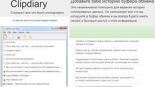 clipDiary: как скачать, настроить и пользоваться