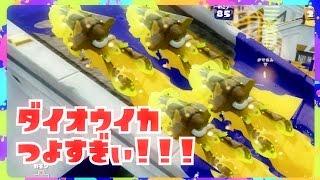 【S+ロラコラ】タチウオパーキングで滝登り!?【スプラトゥーン】 thumbnail
