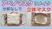 手縫い アベノマスク リメイク