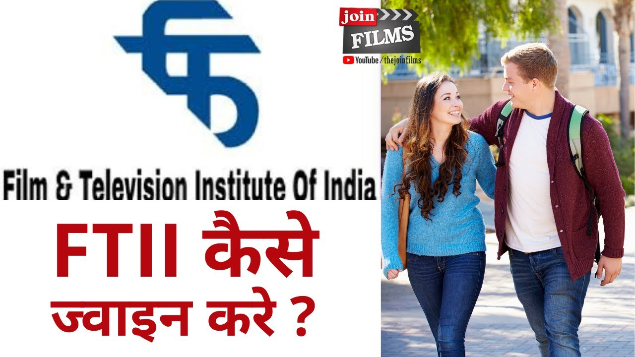 HOW TO JOIN FTII Pune | कैसे ज्वाइन करें Film & TV Institute of India| #FilmyFunday | Joinfilms