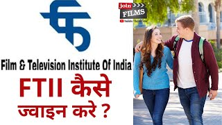 How to Get Into Film & Television Institute of India ~ FTII कैसे जॉइंन करें  | Filmy Funday #73 |