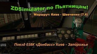 ZDSimulator по Пьятницам! Поезд 038К «Донбасс» Киев - Запорожье