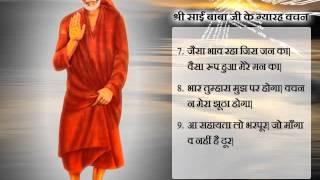 Sri Sai Babaji 11 Teachings
